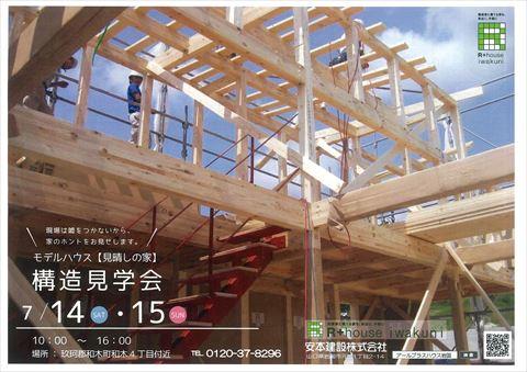 和木町モデル「見晴しの家」 気密測定