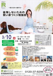 R+house iwakuni 賢い家づくり勉強会
