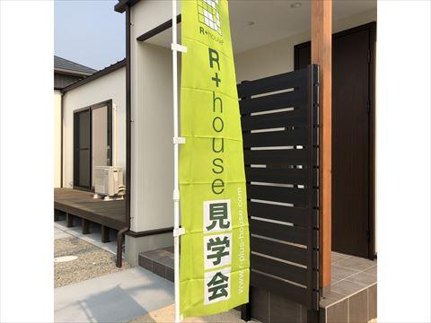 安本建設 R+house