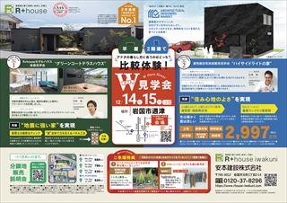 山口県岩国市 注文住宅の完成見学会と新築建売の販売