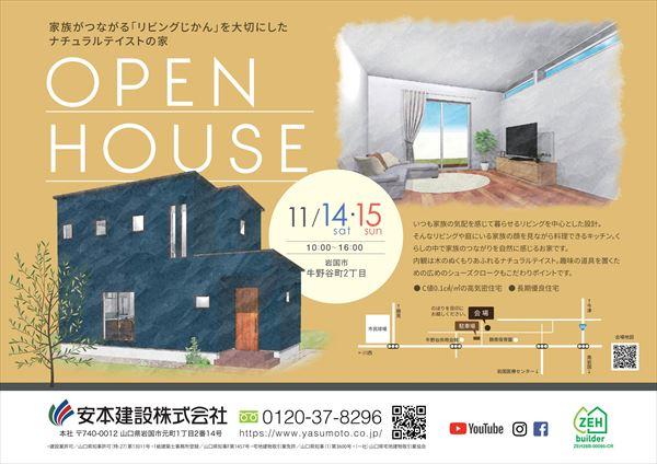 山口県岩国市牛野谷町2丁目で新築注文住宅の完成見学会を開催します。