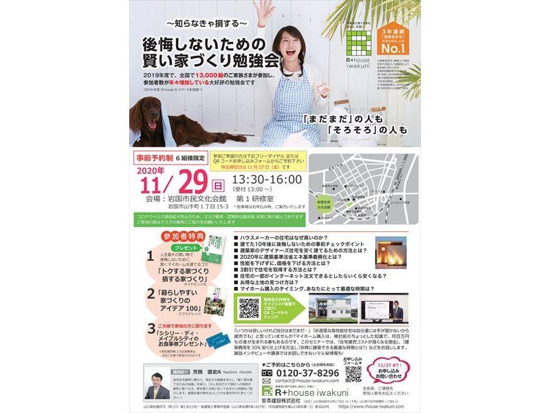 山口県岩国市で後悔しないための家づくり勉強会を開催します。