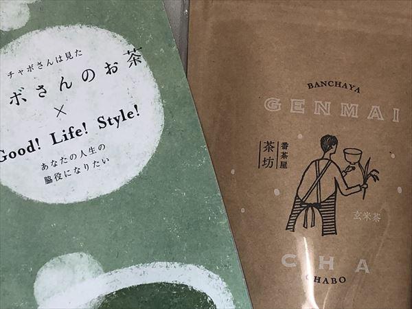 チャボさんのお茶入りの福袋をプレゼント!