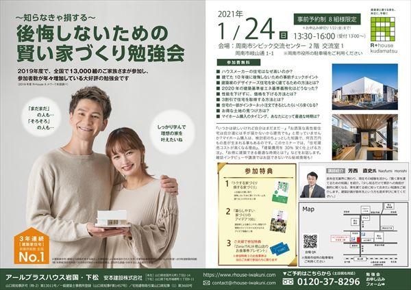 山口県周南市で後悔しないための賢い家づくり勉強会を開催します