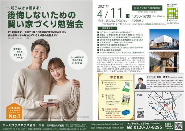 山口県下松市で後悔しないための賢い家づくり勉強会を開催します