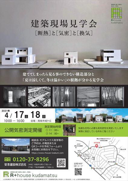 山口県周南市でパネル型断熱材を使用した建築家住宅の構造見学会を開催します