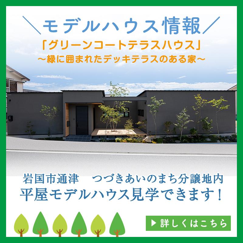 グリーンコートテラスハウス