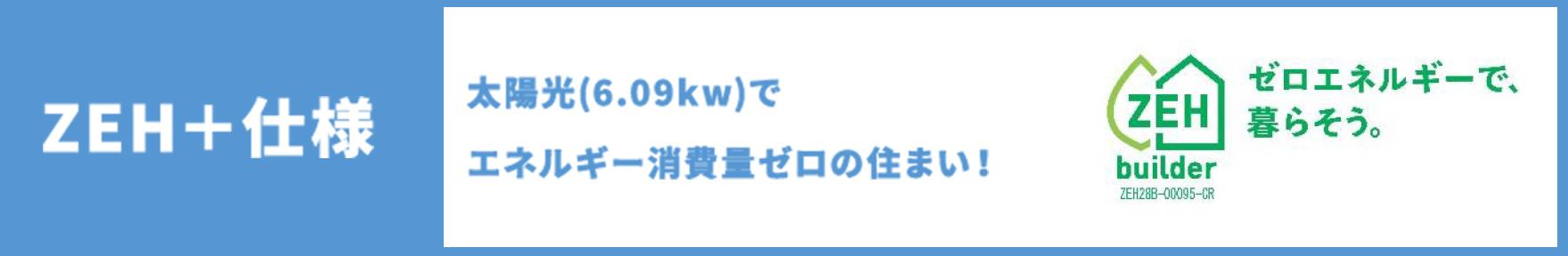 ZEH+仕様 太陽光(6.09kw)でエネルギー消費量ゼロの住まい!