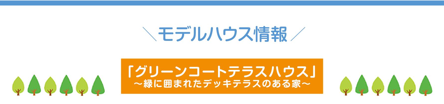 モデルハウス平屋「グリーンコートテラスハウス」特別価格5,400万円(税込)!
