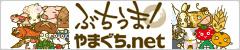 ぶちうま!やまぐち.net~やまぐちの農林水産物~