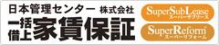 日本管理センター株式会社一括借上家賃保証