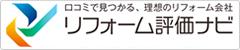 安本建設株式会社の口コミ・会社情報|リフォーム評価ナビ