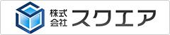 株式会社スクエア|山口県岩国市で不動産の事ならお任せください。