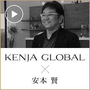 安本建設株式会社 安本賢|KENJA GLOBAL(賢者グローバル)