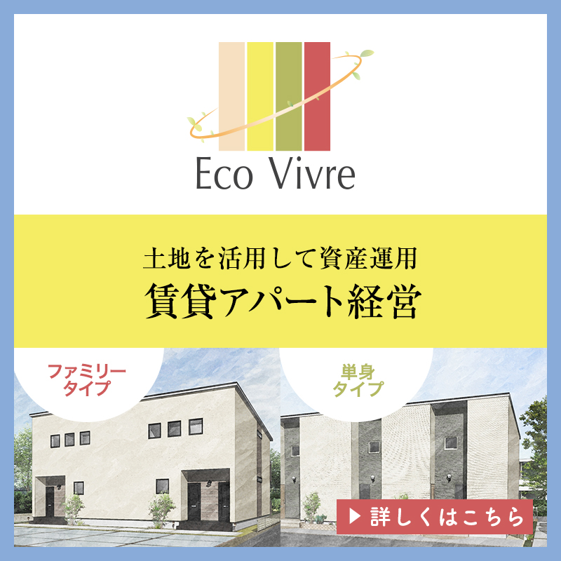 Eco Vivre(エコビブレ)