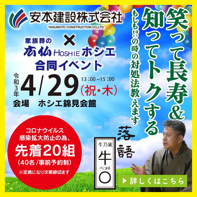 △4月イベント情報▽4月29日(木祝)山口県岩国市にて「笑って長寿&知ってトクする もしも!?の時の対処法教えます」開催
