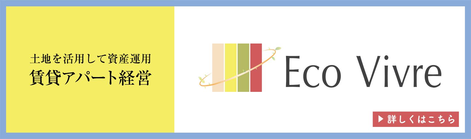 賃貸経営 Eco Vivre(エコビブレ)