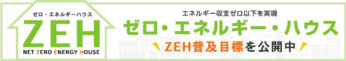エネルギー収支ゼロ以下を実現 ZEH(ネット・ゼロ・エネルギーハウス) ZEH普及目標を公開中