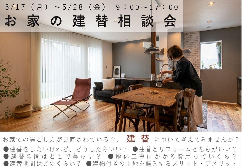 山口県岩国市と下松市でお家の建替相談会を開催します!
