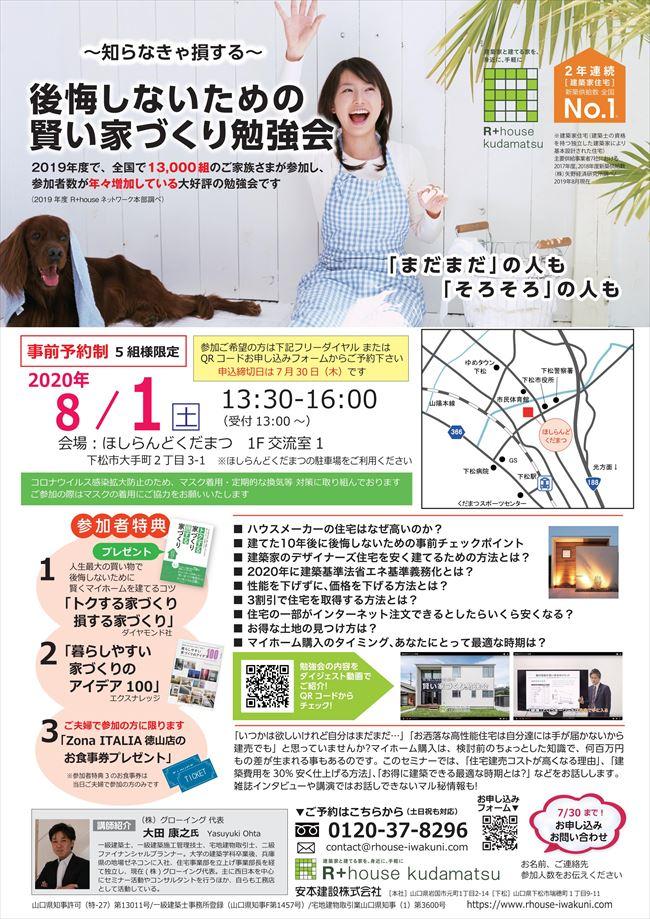 山口県下松市家づくり勉強会