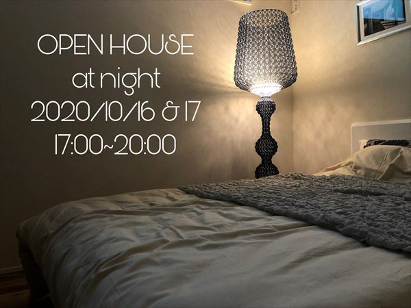 山口県岩国市の平屋のモデルハウスでナイト見学会を開催します。