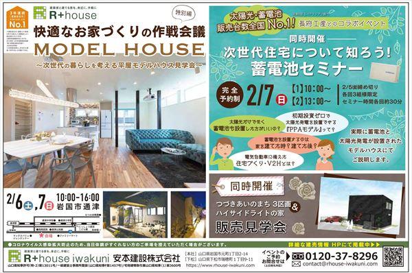 山口県岩国市新築モデルハウス見学会