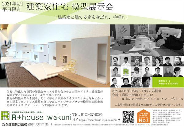 山口県岩国市で建築家住宅模型展示会を開催します