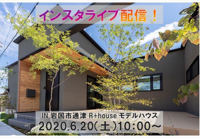 山口県下松市モデルハウス