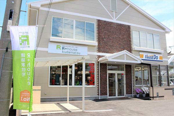 山口県下松市瑞穂町の住宅会社、R+house kudamatsuです。