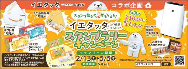 山口県の住宅イベント