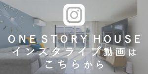 注文住宅のインスタライブ配信ルームツアー動画はこちらからご覧ください。