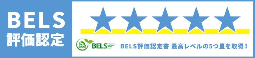 BELS評価認定★★★★★ 最高レベルの5つ星を取得!