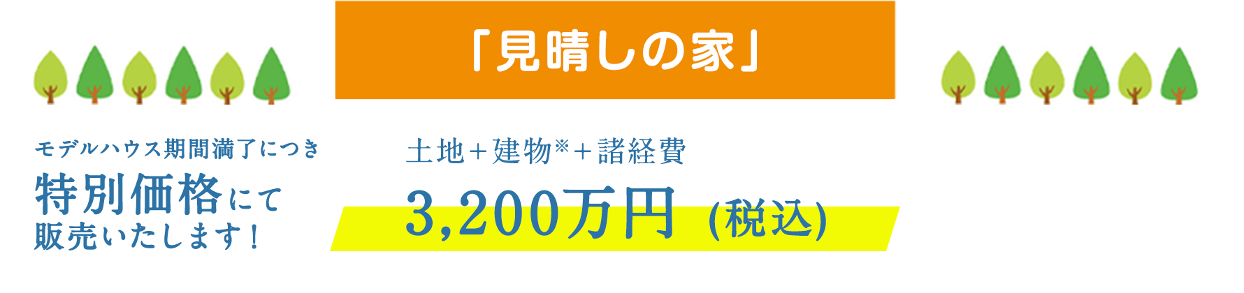 「見晴しの家」特別価格3,200万円(税込)!