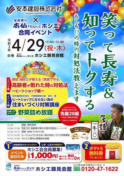 山口県岩国市でヒートショックを防ぐための健康住宅づくりのイベントを開催します!